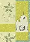 Eid Printable Cards | Eid Free Print Cards | Eid Printable Greetings